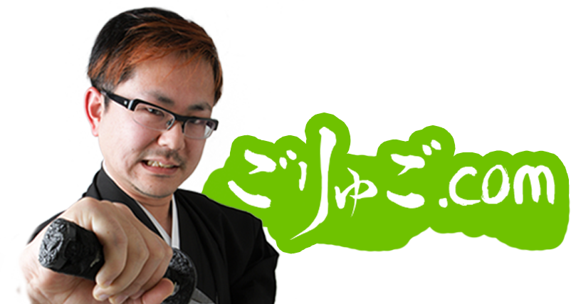 ごりゅご.com