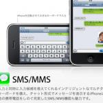 iPhoneで3G通信を切ったらメールはどうなるのか?MMSとSMSの違いをまとめた