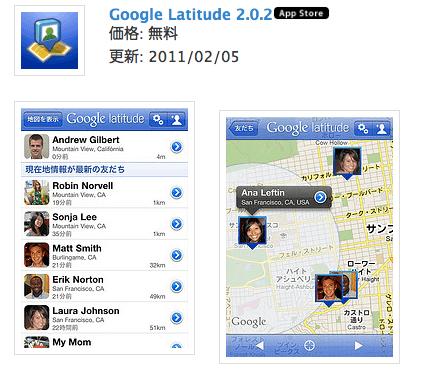 GoogleLatitudeのすごい自動っぷりに悶絶した話 | ごりゅご.com