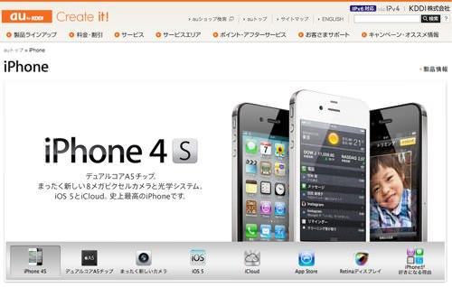iPhone_au_by_KDDI