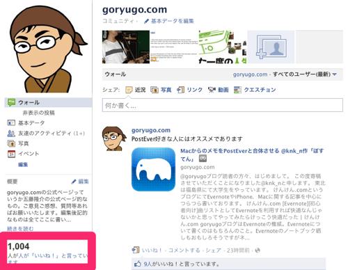 goryugo.com_.png