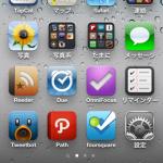 私が毎日「必ず」使っているiPhoneアプリ