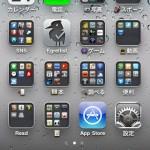 iOS4のフォルダ分けとかを色々考えてみる