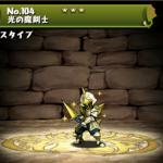 アンケートダンジョン2 光の刃 上級クリア 光の魔剣士もげと! パズドラ攻略日記3