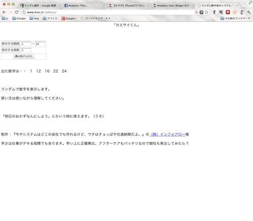 スクリーンショット 2012 06 20 11 17 46