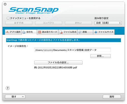 Scan snap setting 2