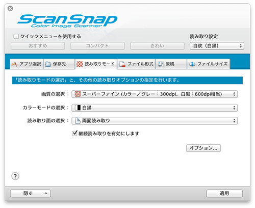 Scan snap setting 3