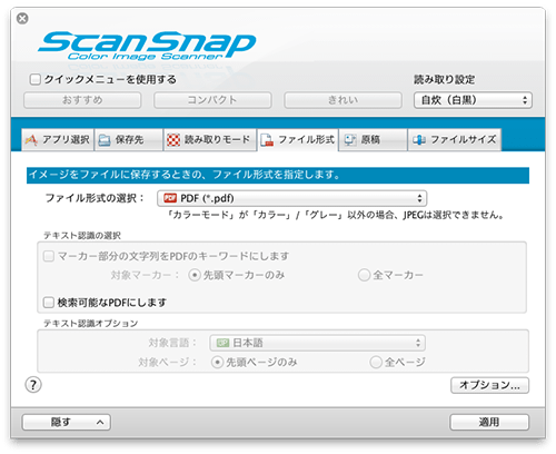 Scan snap setting 5