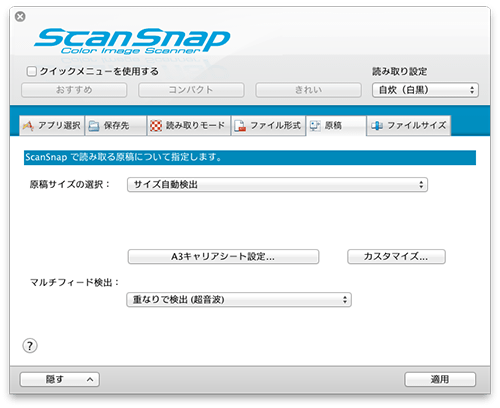 Scan snap setting 6