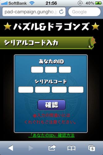 20120719215652