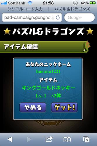 20120719215853