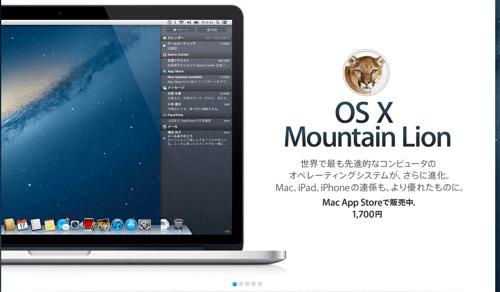 アップル  OS X Mountain Lion  あなたのMacをさらに進化させます