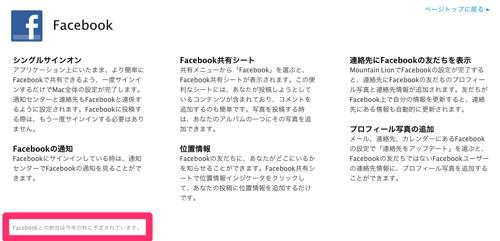 アップル  OS X Mountain Lion  新しいOS Xにできることをすべて紹介します 1