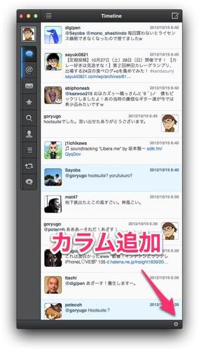 Tweetbotでカラム追加