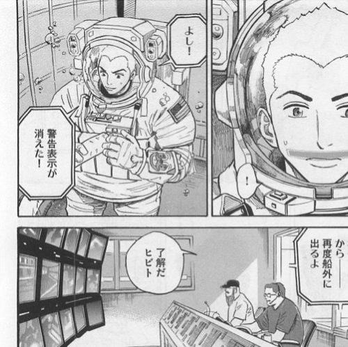 う 宇宙兄弟18 pdf 10 204ページ 1