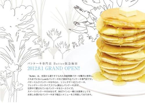 パンケーキ専門店 Butter バター 阪急梅田 大阪  高級発酵バターを使用した 焼きたてパンケーキ専門店