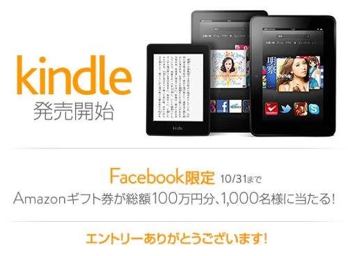 Kindleキャンペーン