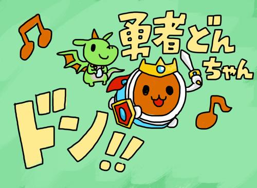 120813 勇者どんちゃん