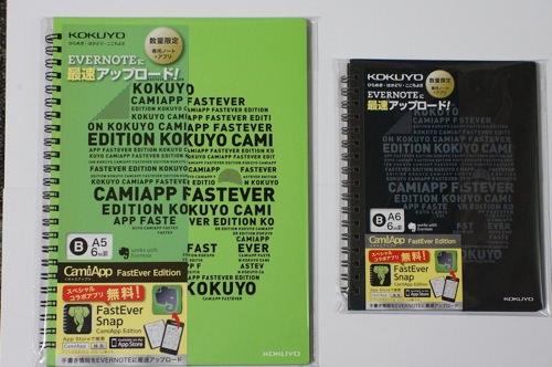 CamiApp FastEver Edition
