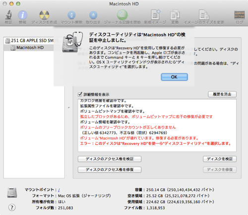 disk_utility.png