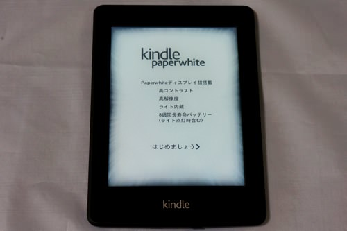 Kindle Paperwhite初期設定