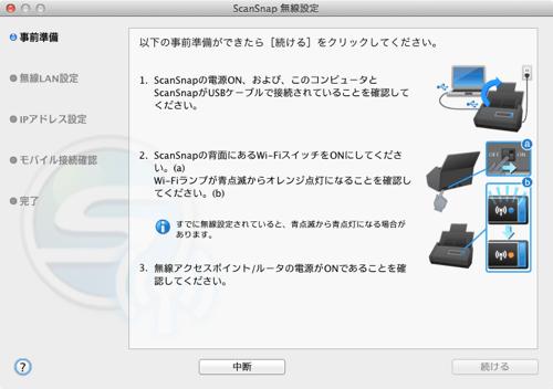 ScanSnap Wi-Fi設定