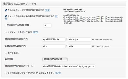 関連記事  YARPP  ごりゅご com  WordPress