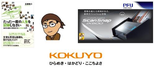 kokuyo0209.png