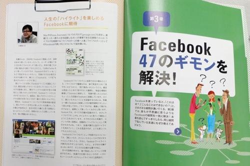 facebook_2013.jpg