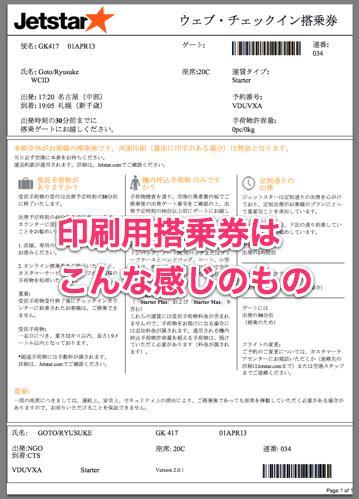 スクリーンショット 2013 03 31 18 36 17