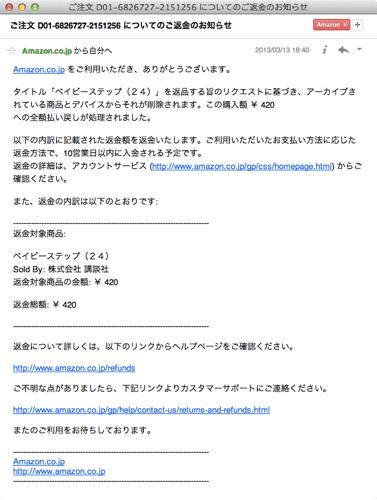 スクリーンショット 2013 03 14 18 57 20