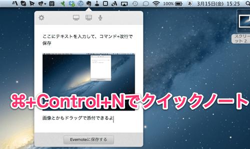 Quicknote 1