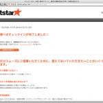 LCCジェットスターのウェブチェックインの手順やチケットの発券方法