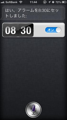 Siriのアラーム機能