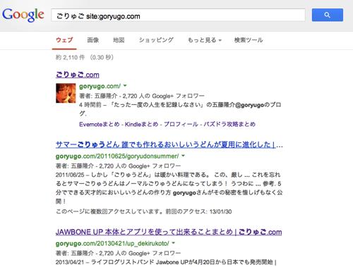 Google サイト検索