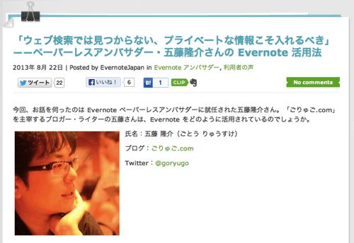 Evernote日本語版ブログでのインタビュー