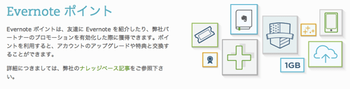Evernote_point.png