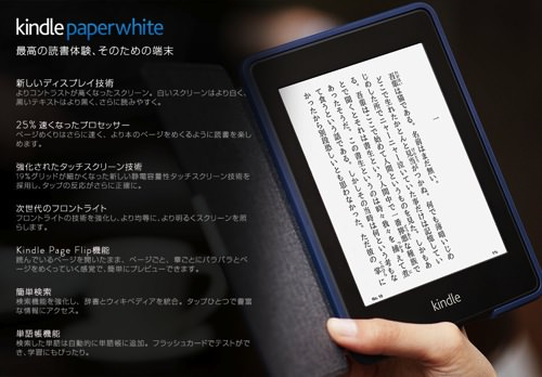 Whatsnew paperwhite