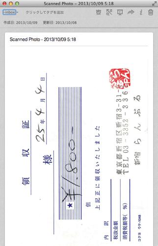 スクリーンショット 2013 10 09 16 59 09