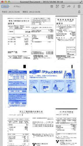 スクリーンショット 2013 10 09 17 35 16