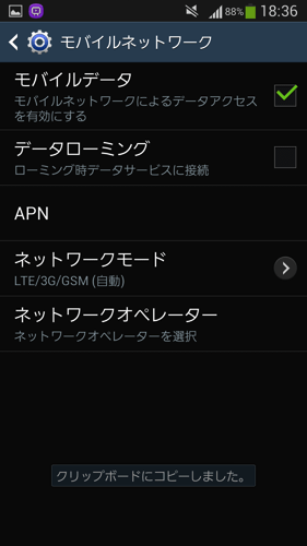 Screenshot 2013 09 23 18 36 36