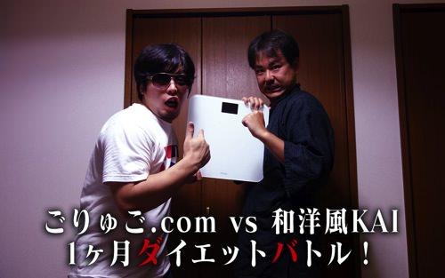 Goryugo vs isloop diet title