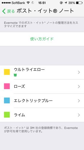 4色だけ設定できる