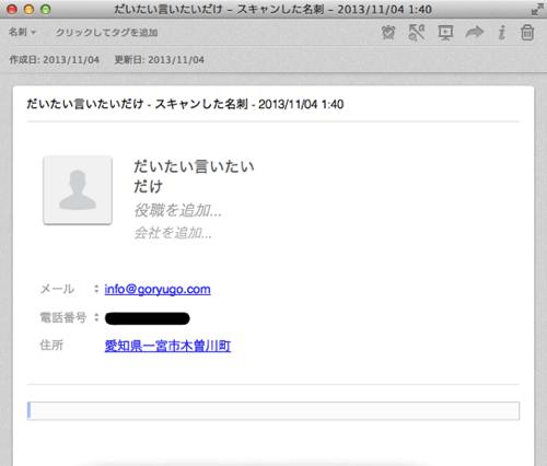 スクリーンショット 2013 11 04 01 42 24