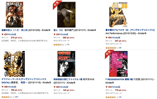 Amazon co jp コミック Kindleストア