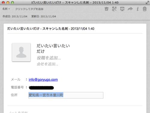 スクリーンショット 2013 11 04 01 42 20