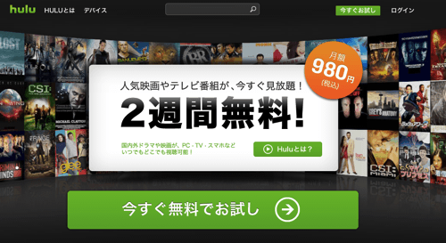 Hulu 人気映画 ドラマ アニメが見放題