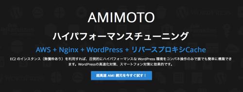 AWS Nginx WordPress 超高速 WordPress AMI 網元