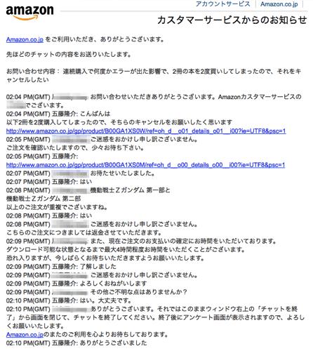 Fwd Amazon co jp チャットの内容をお送りいたします Evernote Premium 11