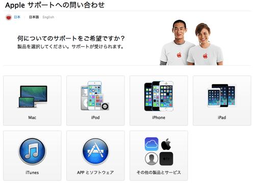 Apple サポート 製品の選択